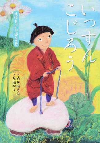 「いっすんこじろう」(文:内田麟太郎)WAVE出版・2015年