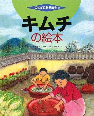 「キムチの絵本」(編:チョン・デソン)農文協・2009年
