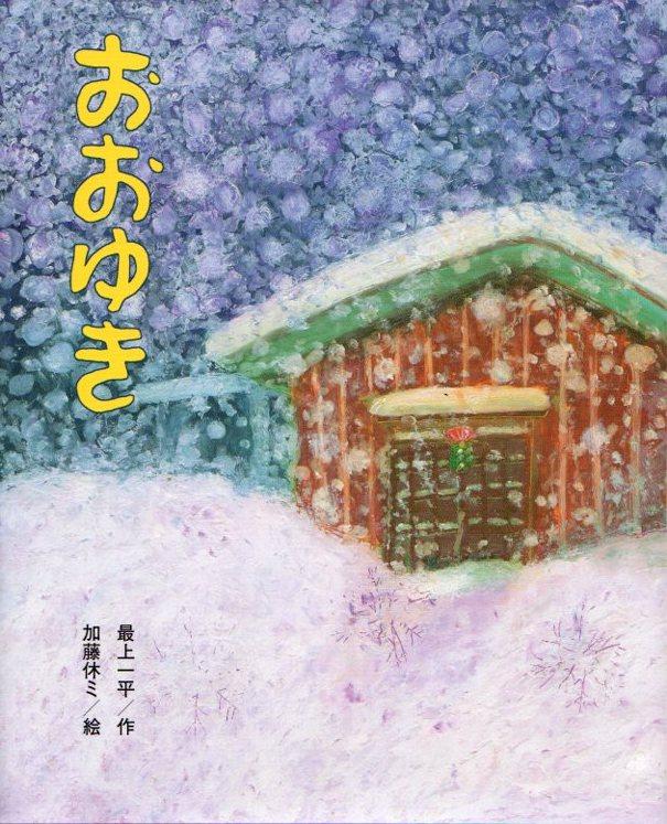 『おおゆき』 最上一平/作  鈴木出版 2019年