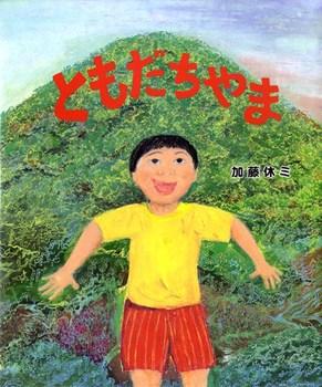 「ともだちやま」  ビリケン出版・2012年