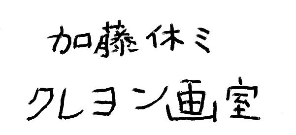 加藤休ミ クレヨン画室